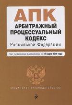 Арбитражный процессуальный кодекс Российской Федерации. Текст с изм. и доп. на 17 марта 2019 г