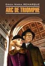 Arc de Triomphe / Триумфальная арка. Книга для чтения на немецком языке