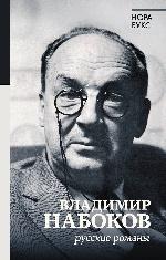 Владимир Набоков. Русские романы