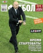 Советский Спорт. Футбол 10-2019