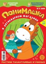 ПониМашка. Развлекательно-развивающий журнал. №05/2019 ( Открытые системы  )