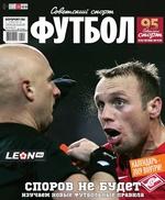 Советский Спорт. Футбол 09-2019