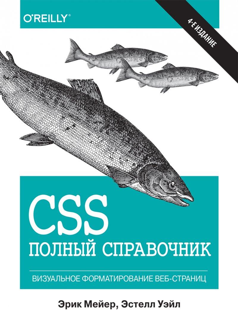 CSS: полный справочник. Четвертое издание