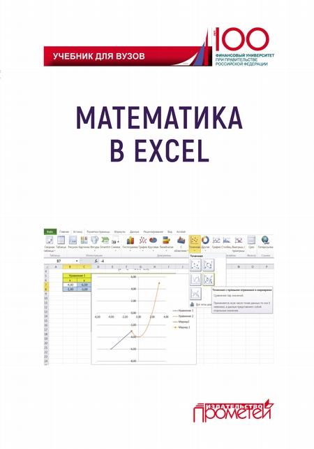 Математика в Excel. Учебник для вузов