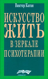 Искусство жить. Человек в зеркале психотерапии. Третье издание