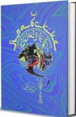 Арабские сказки. В двух томах