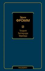 Теория Зигмунда Фрейда (сборник)