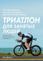 Триатлон для занятых людей. Как подготовиться к Ironman, не жертвуя работой и личной жизнью