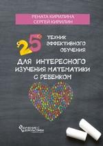 25 техник эффективного обучения для интересного изучения математики с ребенком