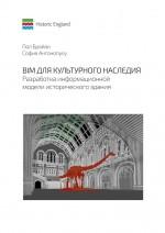 BIM для культурного наследия. Разработка информационной модели исторического здания