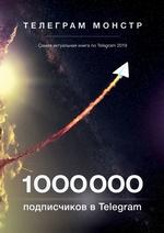 1 000 000 подписчиков в Telegram