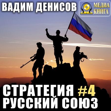 Стратегия. Русский Союз