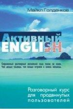 Активный English. Разговорный курс для продвинутых пользователей