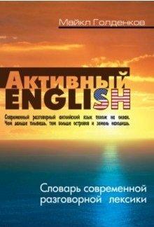 Активный English. Словарь современной разговорной лексики