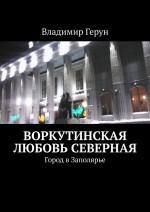 Воркутинская любовь северная. Город вЗаполярье ( Владимир Герун  )