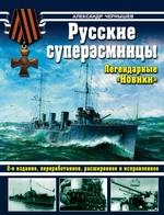 Русские суперэсминцы. Легендарные «Новики»