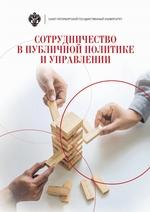 Сотрудничество в публичной политике и управлении