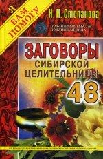 Заговоры сибирской целительницы. Вып. 48 (пер.)