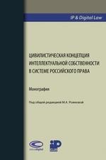 Цивилистическая концепция интеллектуальной собственности в системе российского права