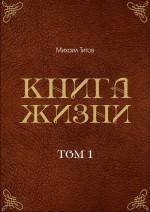 Книга жизни. Том 1