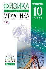 Физика. Механика 10кл [Учебник] угл.ур. Вертикаль