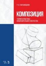 Композиция. Теория и практика изобразительного искусства. Учебное пособие. Третье издание