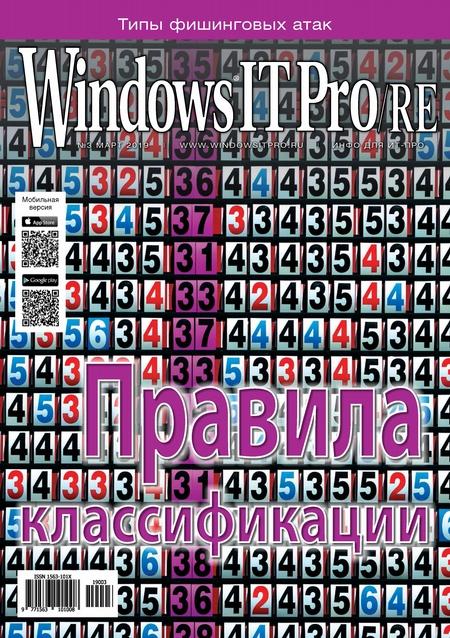 Windows IT Pro/RE №03/2019