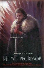 ПЛиО кн1 Игра престолов [рисунок]