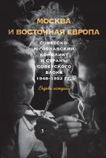 Москва и Восточная Европа. Советско-югославский конфликт и страны советского блока. 1948–1953 гг