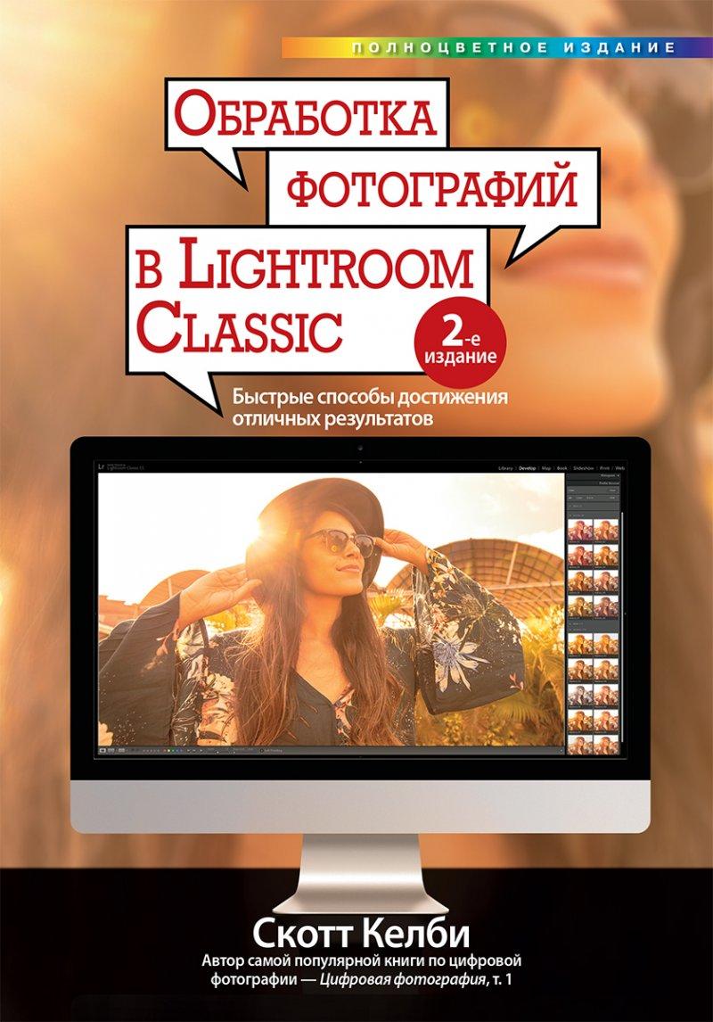 Обработка фотографий в Lightroom Classic: быстрые способы достижения отличных результатов. Второе издание
