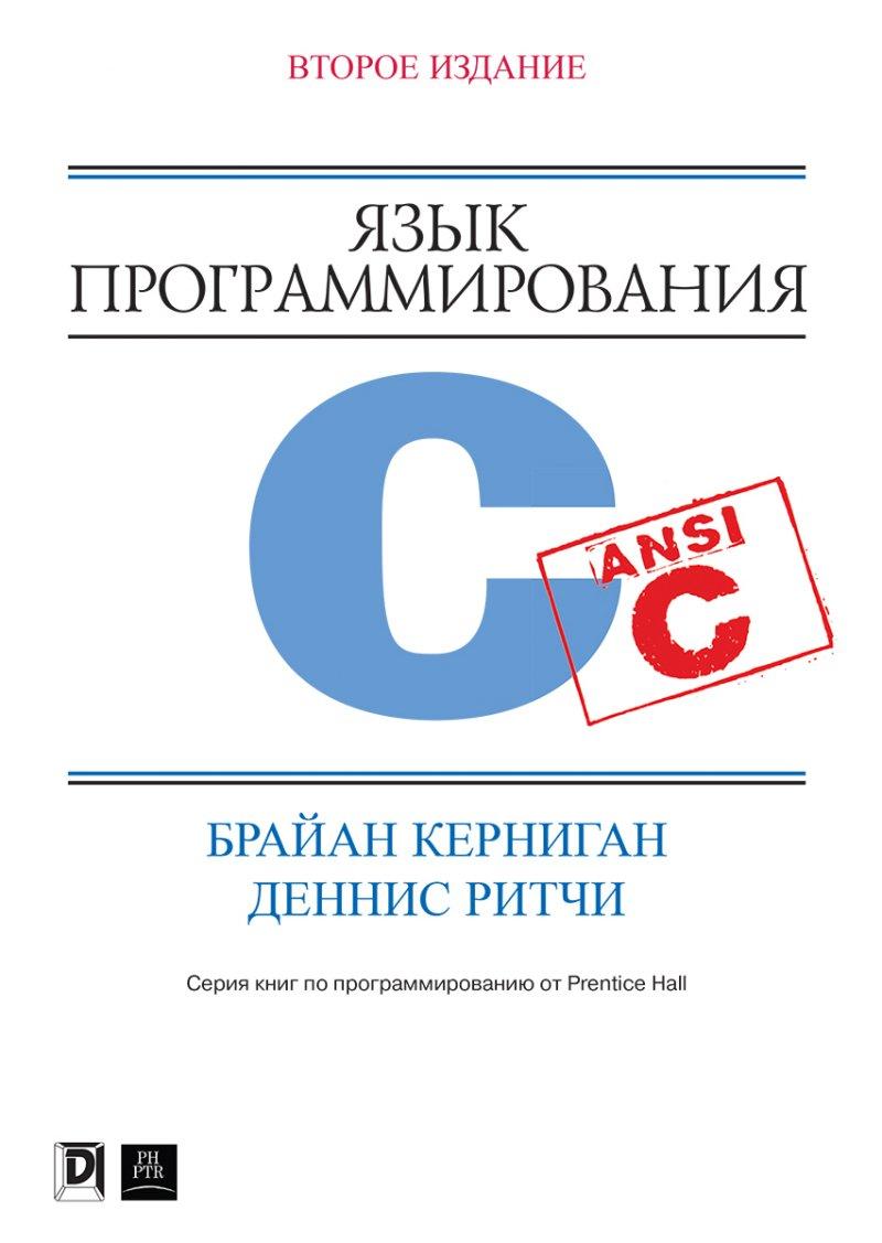 Язык программирования C. Второе издание