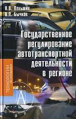 Гос. рег. автотранспортной деятельности в регионе