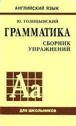 учебник голицынский онлайн 6 издание