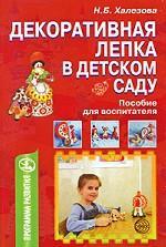 Декоративная лепка в детском саду