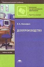 Делопроизводство: учебное пособие