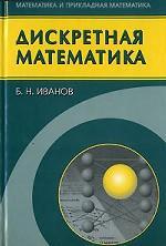 Скачать Дискретная математика. Алгоритмы и программы. Полный курс  учебное пособие бесплатно Б. Иванов