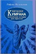 Загадки Кумрана. Библейские истории для взрослых