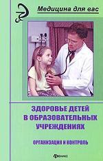 Здоровье детей в образовательных учреждениях. Организация и контроль