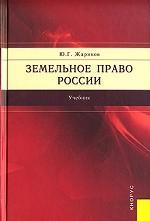 Земельное право России: учебник для ВУЗов