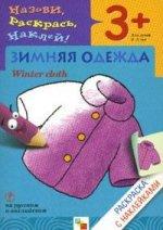 Зимняя одежда. Раскраска с наклейками для детей 3-5 лет: книга на русском и английском языках