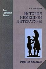История немецкой литературы: учебное пособие