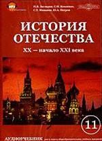 История Отечества ХХ — начало ХХI в  (CD)