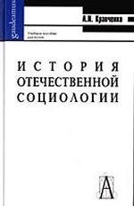 История отечественной социологии: учебное пособие