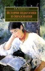 Книга история педагогики и образования: учебник, латышина, 978-5.