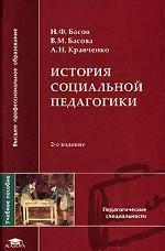История социальной педагогики:чебное пособие