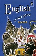 """Книга для чтения к учебнику """"Английский язык за два года"""""""
