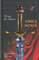 Книга мечей: холодное оружие сквозь тысячелетия: пер. с англ