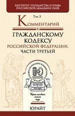 Постатейный комментарий к Гражданскому кодексу РФ. Часть 3. Том 3