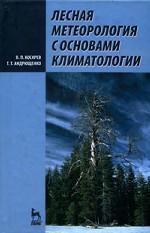 Лесная метеорология с основами климатологии: Уч.пособие. 3-е изд