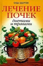 Лечение почек диетами и травами